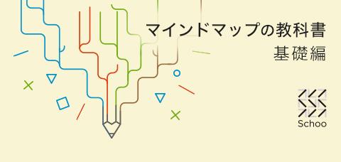 マインドマップの教科書 基礎編 -イメージと連想で考える思考整理法-